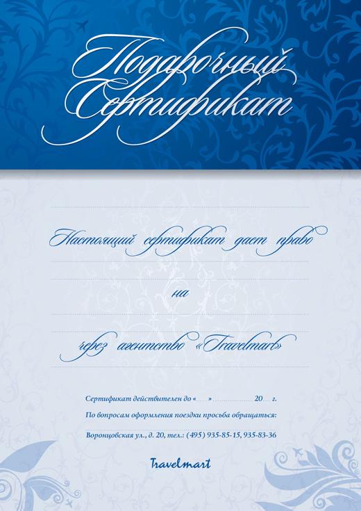 Туристические подарочные сертификаты